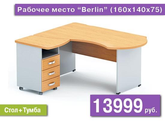 """Угловое рабочее место """"Берлин"""" 160*140"""