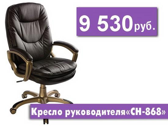 Кресло руководителя CH-868