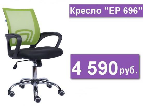 """Кресло """"EP 696"""""""