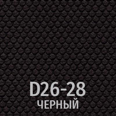 Черный (D26-28) /ткань