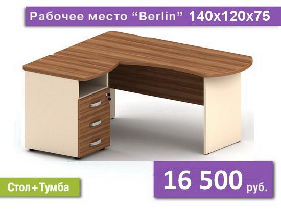 """Угловое рабочее место """"Берлин"""" 140*120"""
