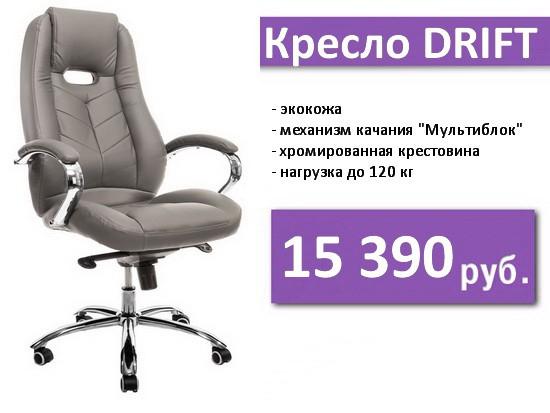 Кресло Руководителя DRIFT